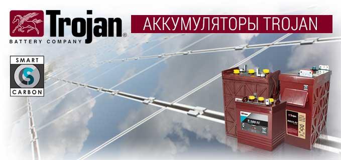 Аккумуляторы для солнечных систем Trojan