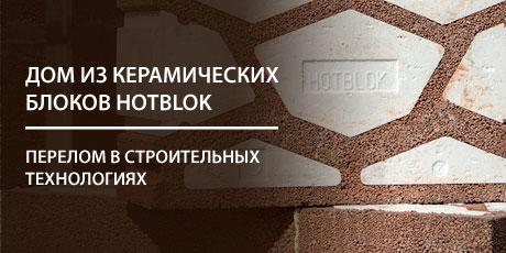 Дом из керамических блоков HOTBLOK